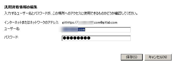 TortoiseGitでアカウントを記憶させる仕組み(Windows) | GWT Center