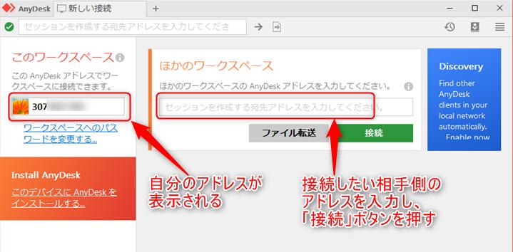 AnyDeskの使い方(5 2対応)~表示画面と共に最もわかりやすく