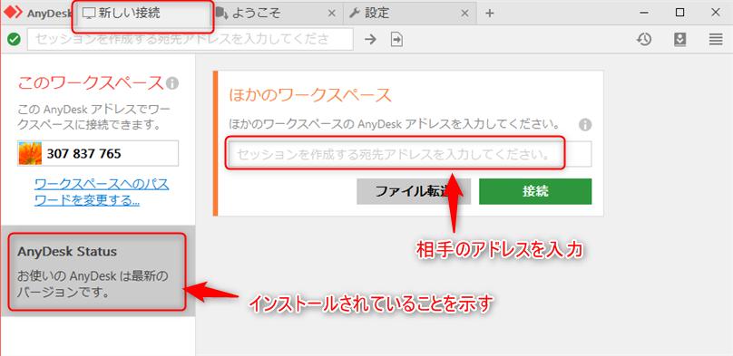 AnyDeskの使い方(5 2対応)~表示画面と共に最もわかりやすく | GWT Center